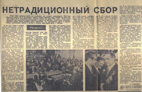 Нетрадиционный сбор.  Встреча выпускников 1941 года. Папин класс в 1980 году.